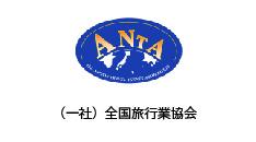 一般社団法人 全国旅行業協会
