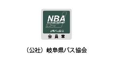 公益社団法人 岐阜県バス協会
