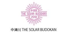 中津川 THE SOLAR BUDOKAN